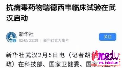 """武汉病毒所抢注瑞德西韦专利!美企吉利德称""""患者是第一位的"""",放弃专利纠纷"""