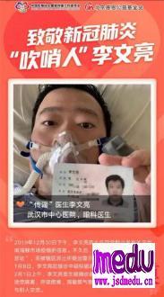 """新冠病毒肺炎疫情""""吹哨人""""李文亮去世,愿天堂里没有训诫!愿李文亮安息!"""