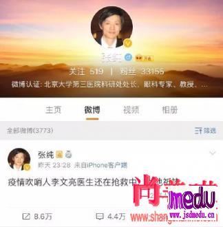 武汉肺炎疫情吹哨人李文亮医生用上了ECOM进行抢救,为他祈祷