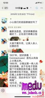 武汉八名造谣医生之一李文亮:生受训诫,死受舆控