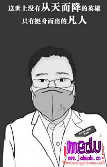 """纪念新冠病毒肺炎疫情""""吹哨者""""李文亮——愿做挺身而的凡人,不做扭曲的蛆"""