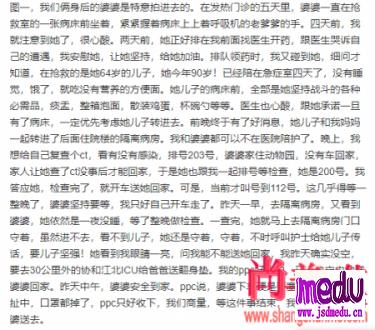 64岁儿子确诊新型冠状病毒武汉肺炎90岁母亲医院陪护4天4夜