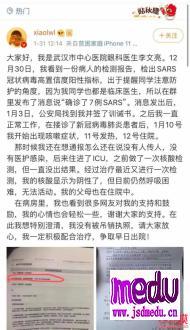 武汉市中心医院眼科医生李文亮,永远留在了冬天