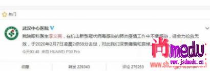 李文亮没等到庆余年2,希望张若昀能完成李文亮医生的遗愿