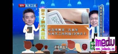 量血压该测左手还是测右手?