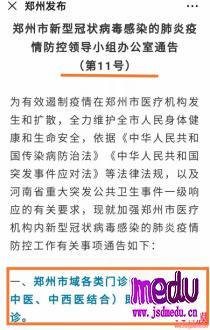 郑州市11号疫情防控通告:郑州市域各类门诊部、诊所(含中西医结合)全面停诊