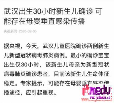 武汉儿童医院最小确诊武汉肺炎的宝宝出生仅30小时