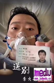 民族英雄李文亮,必当载入史册,千古不朽!