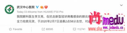 """新冠病毒肺炎疫情李文亮""""造谣""""的另外7个人,现在怎么样了?"""