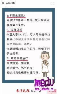 新型冠状病毒武汉肺炎咳嗽可以服用蜜炼川贝枇杷膏?