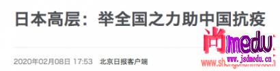 日本表示倾全国之力帮助中国抗击新冠病毒肺炎疫情,美方表示再提供1亿美金援助