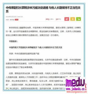 中国传媒大学原副校长蔡翔因涉嫌贪污与他人保持不正当性关系被逮捕