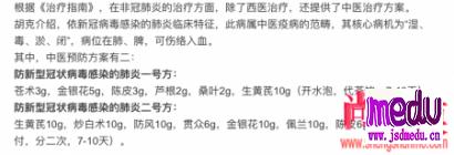 西汉至今抵御了300多次瘟疫的中医,为抗新型冠状病毒武汉肺炎疫情提供了什么思路?