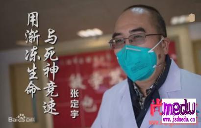 金银潭张定宇院长对新冠病毒肺炎治疗进展和最新统计做了权威、重磅发言!!