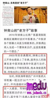 新冠肺炎疫情结束以后,中医会复兴吗?!