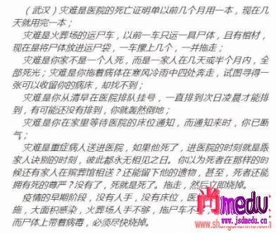 """国家授予武汉新冠肺炎抗疫殉职的医护人员""""烈士""""称号"""