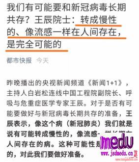 """工程院副院长王辰""""可能要和新冠病毒长期共存"""",意味着什么?"""