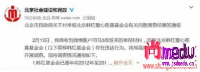 韩红基金会调查结果出炉:仅有两个部分做得不规范