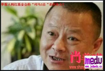 """韩红基金会的举报人""""司马3忌""""是什么人?"""