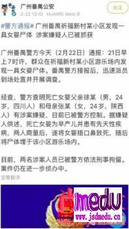 广州番禺24岁父母捂死女婴埋尸小区游乐场