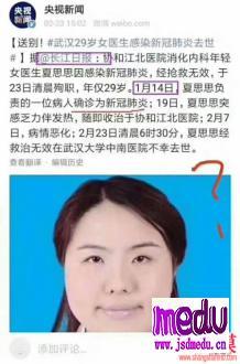 武汉卫健委,对得起29岁牺牲的女医生夏思思吗?