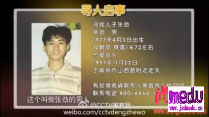 南大碎尸案(一):南京这些大学生的失踪案都是麻继钢同一凶手所为?