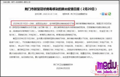 """荆门市新冠肺炎新增确诊病例""""-107例""""被湖北省纪委监委处分"""