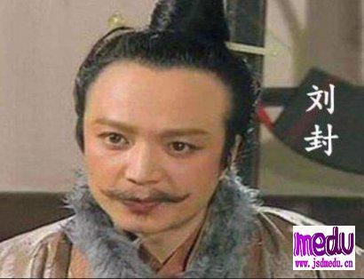 刘备为什么杀刘封?