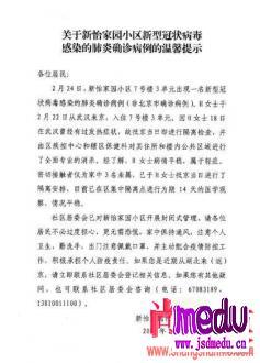 刑满释放女子离开武汉,到达北京确诊感染新型冠状病毒