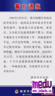 林伶南医大奸杀案侦破详细过程,犯罪嫌疑人麻继钢被抓捕详细过程