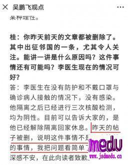 吁请财新出手调查武汉李跃华事件