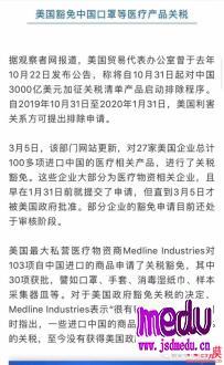 中国该向美国出口中国医疗相关产品吗?