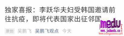 医学博士金日光、吴鹏飞对李跃华的支持:他复活了古典西医疗法