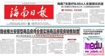 海南新建商品房,实行现房销售制度