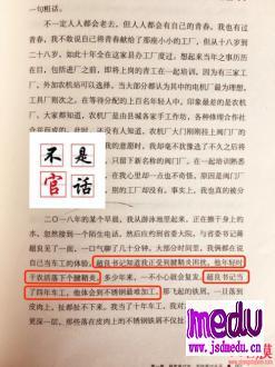 湖北作家刘醒龙笔下的前湖北省委书记:蒋超良当过四年车工…