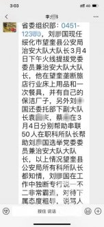 黑龙江省望奎县公安局副局长赵金实名举报治安大队长刘彦国