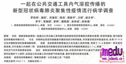 湖南1人乘车,致13人感染新冠肺炎!气溶胶传播有实锤了?