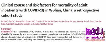 柳叶刀最新论文:新冠病毒的一些临床特点