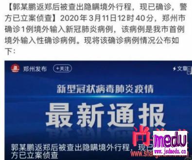 郑州新冠毒王郭伟鹏:故意传播病毒最高可判死刑的法律也不知道?