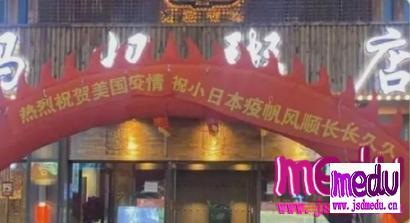 辽宁辽阳杨妈妈粥店:热烈祝贺美国疫情,祝小日本疫帆风顺长长久久