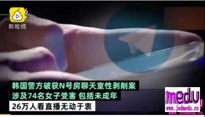 """26万人围观:刷屏的""""韩国N号房""""事件,到底有多可怕!"""
