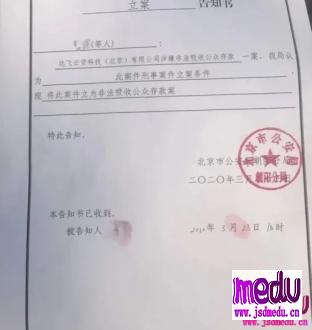 达飞云贷科技(北京)有限公司因为涉嫌非法吸收公众存款被立案调查