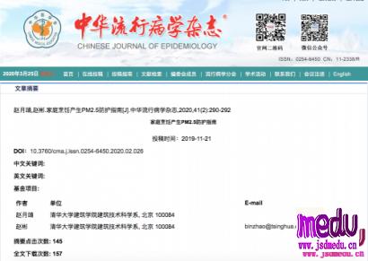 做饭也要戴口罩?清华大学教授、博士生导师赵彬:烹饪时PM2.5浓度可升高几十倍