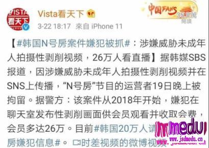 """26万人围观性侵的韩国""""n号房事件"""",警惕孩子身边的恶魔"""
