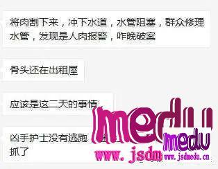 广西玉林第一人民医院医生罗远健被90后美女护士李凤萍杀害舆情分析