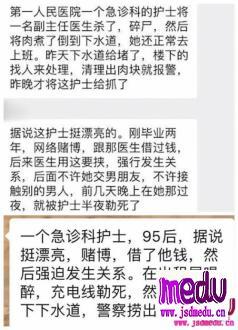 还原玉林女护士李凤萍杀害并肢解男医生罗远健情节,作案动机确因债务原因