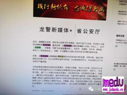 绥化望奎县公安局治安大队长刘彦国破格提拔未遂遭上司举报落马