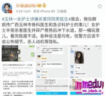 广西玉林女护士李凤萍杀害男医生罗远健疑碎尸煮食,同学:遇害原因不便说