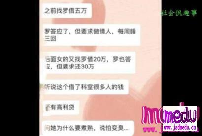 广西玉林女护士李凤萍碎尸男医生罗远健 死者女儿崩溃