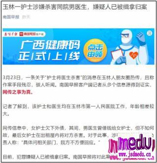 医生罗远健被同院护士李凤萍杀害,警方:因债务作案,嫌疑人被刑拘